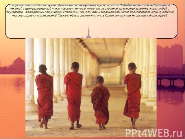Говоря про религию Китая, нужно сделать некое отступление и учесть, что в Поднебесной никогда не было такой жесткой и централизованной линии «церкви», которая отвечала за огромное количество аспектов жизни людей и государства. Традиционный религиозн…