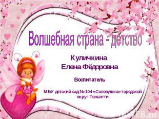 Куличкина Елена Фёдоровна Воспитатель МБУ детский сад № 104 «Соловушка» городско