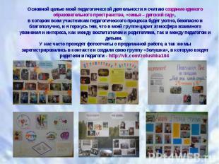 Основной целью моей педагогической деятельности я считаю создание единого образо