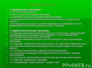 1. Целевой раздел Программы 1. Целевой раздел Программы 1.1.Пояснительная записк