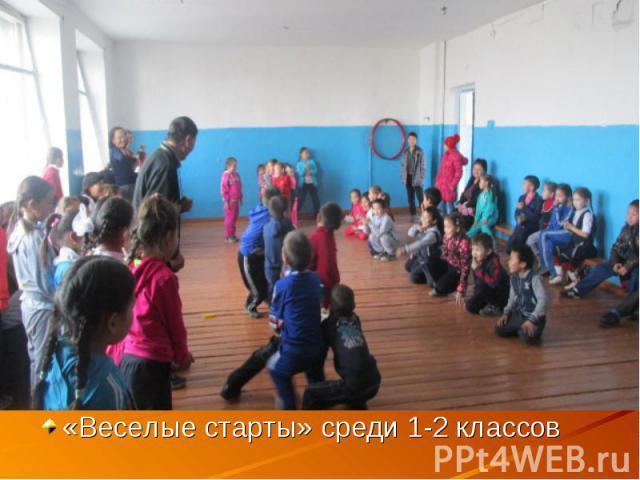 «Веселые старты» среди 1-2 классов