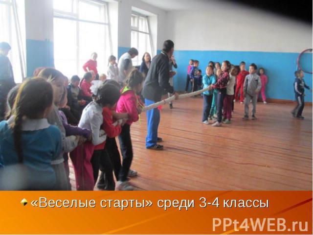 «Веселые старты» среди 3-4 классы