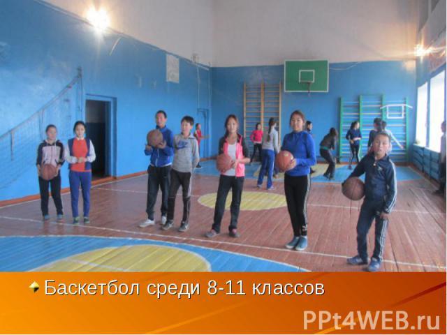 Баскетбол среди 8-11 классов