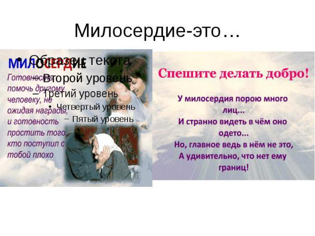 Милосердие-это…