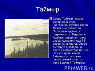 Озеро Таймыр - самое северное в мире настоящее крупное озеро. Лежит оно далеко з