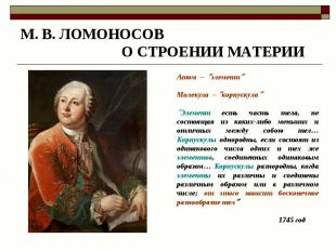 М. В. ЛОМОНОСОВ О СТРОЕНИИ МАТЕРИИ