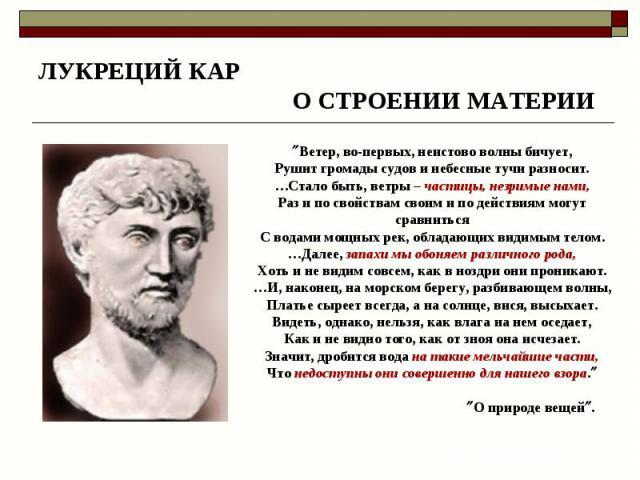 ЛУКРЕЦИЙ КАР О СТРОЕНИИ МАТЕРИИ