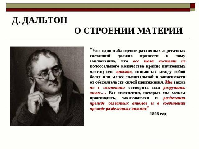 Д. ДАЛЬТОН О СТРОЕНИИ МАТЕРИИ