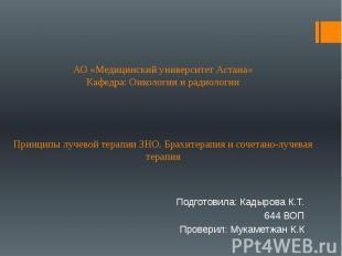 АО «Медицинский университет Астана» Кафедра: Онкологии и радиологии Принципы луч