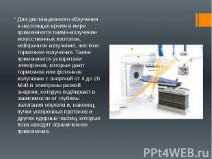 Для дистанционного облучения в настоящее время в мире применяются гамма-излучени