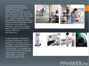 Установки брахитерапии (внутриполостной терапии) общего назначения (с извлечение