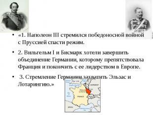 «1. НаполеонIIIстремился победоносной войной с Пруссией спасти режим