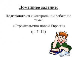 Домашнее задание: Подготовиться к контрольной работе по теме: «Строительство нов