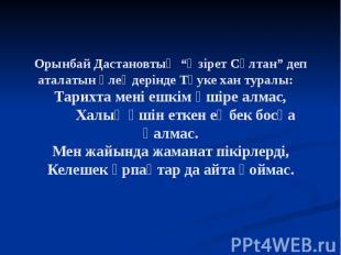 """Орынбай Дастановтың """"Әзірет Сұлтан"""" деп аталатын өлеңдерінде Тәуке хан туралы: Т"""