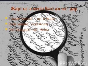 Жарғыға негіз болған заңдар Қасым ханның қасқа жолы Есім ханның ескі жолы Хақназ