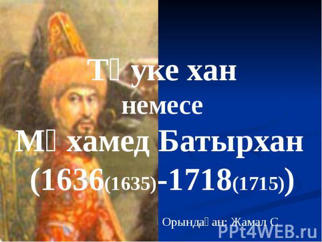 Тәуке хан немесе Мұхамед Батырхан (1636(1635)-1718(1715))
