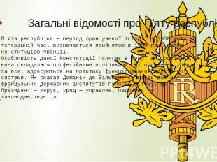 Загальні відомості про П'яту республіку П'ята республіка — період французької іс