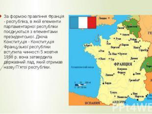 За формою правління Франція - республіка, в якій елементи парламентарної республ