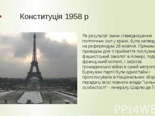 Конституція 1958 р Як результат зміни співвідношення політичних сил у країні, бу