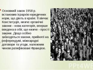 Основний закон 1958 р. встановив ієрархію юридичних норм, що діють в країні. Її