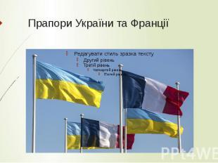 Прапори України та Франції