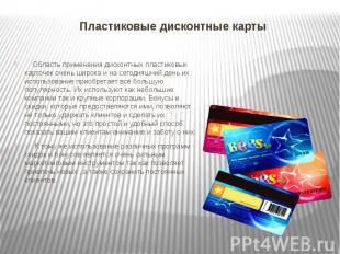 Пластиковые дисконтные карты Область применения дисконтных пластиковых карточек