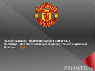 Полное название Manchester United Football Club Прозвища Red Devils (Красны