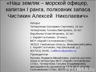 «Наш земляк – морской офицер, капитан I ранга, полковник запаса Чистикин Алексей