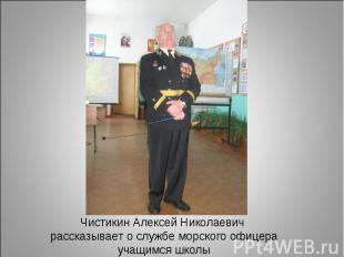 Чистикин Алексей Николаевич рассказывает о службе морского офицера учащимся школ