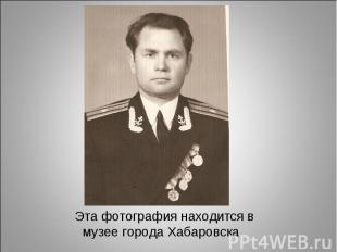 Эта фотография находится в музее города Хабаровска