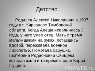 Родился Алексей Николаевич в 1937 году в г. Кирсанове Тамбовской области. Когда