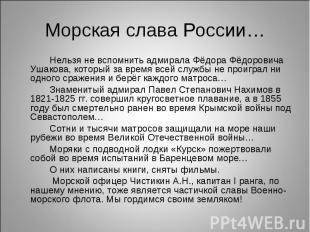 Нельзя не вспомнить адмирала Фёдора Фёдоровича Ушакова, который за время всей сл