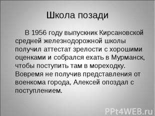 В 1956 году выпускник Кирсановской средней железнодорожной школы получил аттеста
