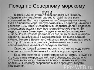 В 1965-1967 гг. строил противолодочный корабль «Одарённый» под Ленинградом, кото