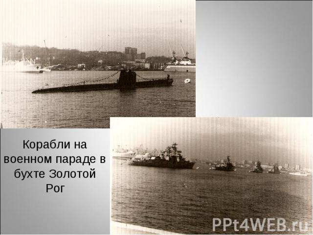 Корабли на военном параде в бухте Золотой Рог