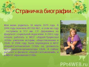 Страничка биографии…Моя мама родилась 16 марта 1979 года. В 1996 году окончила И