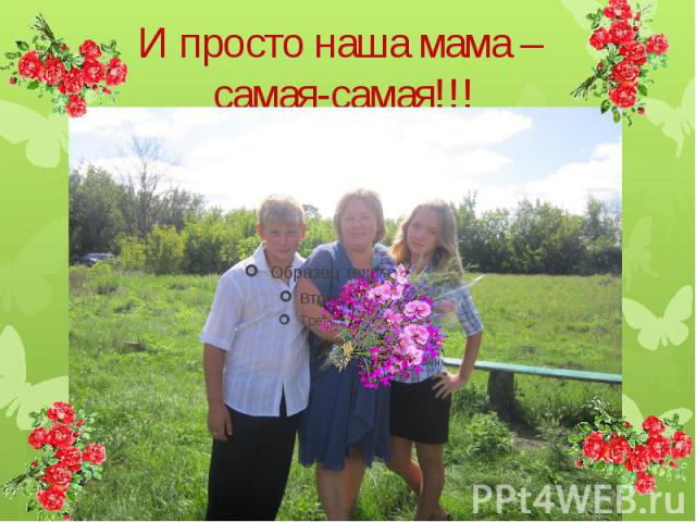 И просто наша мама – самая-самая!!!