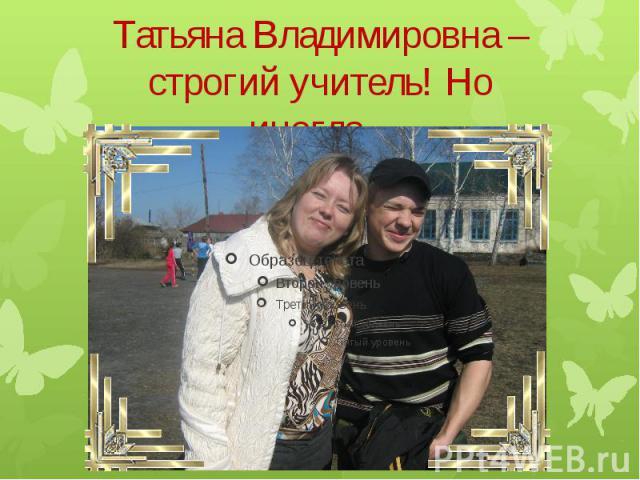 Татьяна Владимировна – строгий учитель! Но иногда...