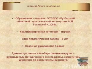 Образование – высшее, ГОУ ВПО «Кузбасский областной педагогический институт им.