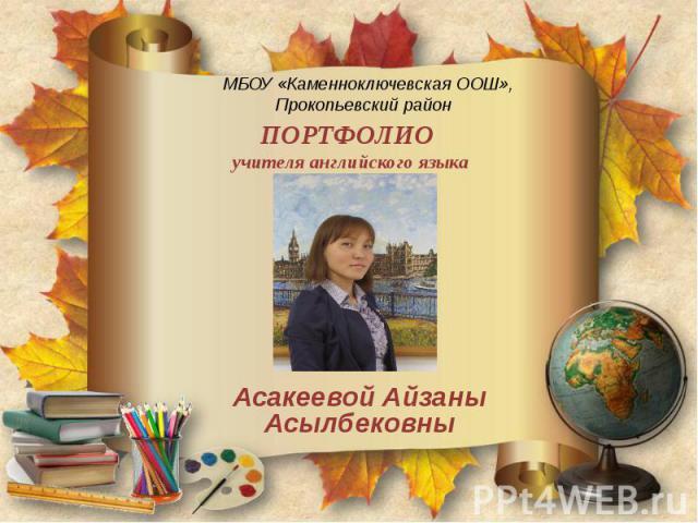 Асакеевой Айзаны Асылбековны ПОРТФОЛИО учителя английского языка