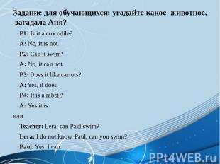 Задание для обучающихся: угадайте какое животное, загадала Аня? P1: Is it a croc