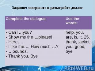Задание: завершите и разыграйте диалог