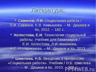 Савинов,Л.И. Социальная работа / Л.И.Савинов, Е.В.Камышова. –