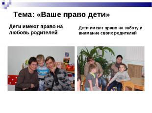Дети имеют право на любовь родителей Дети имеют право на любовь родителей
