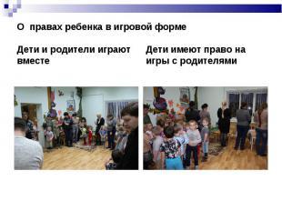 Дети и родители играют вместе Дети и родители играют вместе