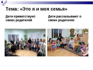 Дети приветствуют своих родителей Дети приветствуют своих родителей