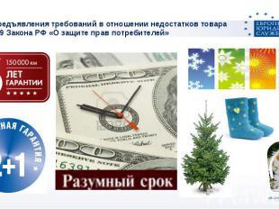 Сроки предъявления требований в отношении недостатков товараСтатья 19 Закона РФ