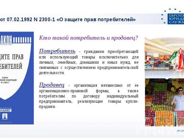 Закон РФ от 07.02.1992 N 2300-1 «О защите прав потребителей»
