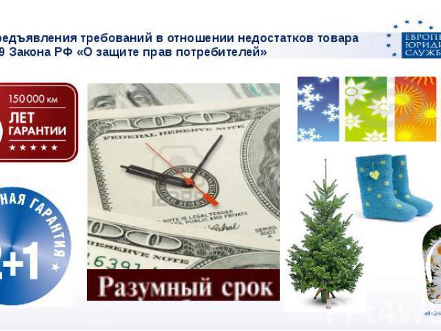 Сроки предъявления требований в отношении недостатков товараСтатья 19 Закона РФ «О защите прав потребителей»