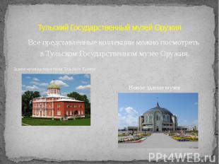 Тульский Государственный музей ОружияЗдание музея на территории Тульского Кремля